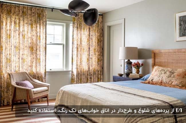 اتاق خوابی با تخت دو نفره کرم رنگ و دیوارهای طوسی روشن به همراه پرده هایی با پارپه طرحدار
