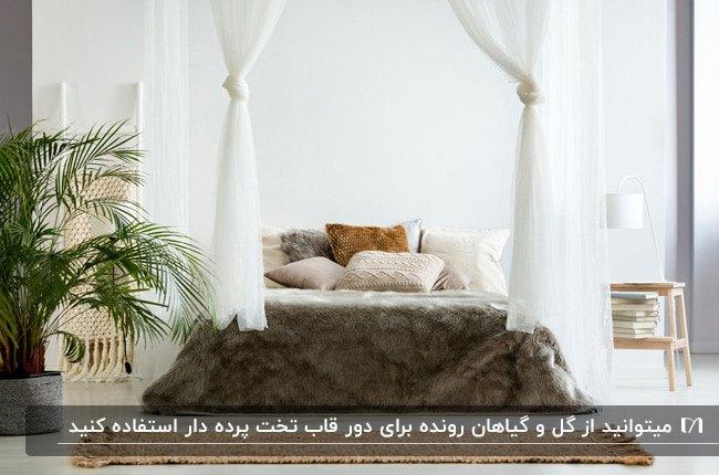 اتاق خوابی مدرن با تخت پرده دار و پرده های سفید، روتختی خز دار خاکستری و گل و گلدان
