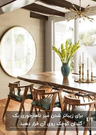 میز و صندلی های مدرن چوبی ، آینه دیواری گرد و گلدان گل طبیعی روی میز