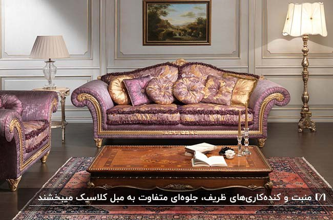 نشیمنی با مبلمان کلاسیک با فریم چوبی و روکش بنفش و طلایی و دو آباژور بلند و کوتاه