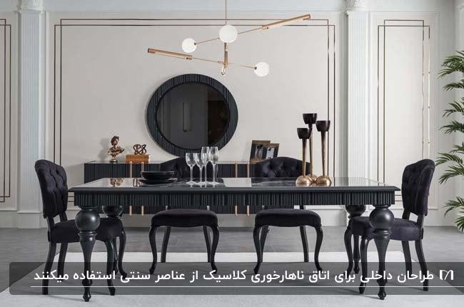 اتاق غذاخوری کلاسیک با میز و صندلی های کلاسیک مشکی و اکسسوری های کلاسیک