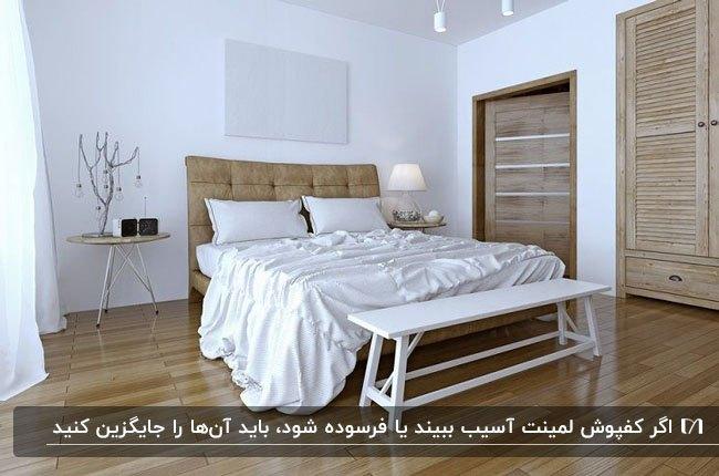 اتاق خوابی با درب های چوبی، تخت چوبی و کفپوش لمینت همرنگ و روتختی سفید