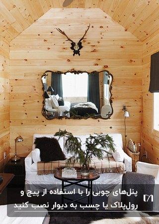 نشیمنی سنتی با دیوار چوبی، مبل سفید، آینه ای با قاب مشکی روی دیوار