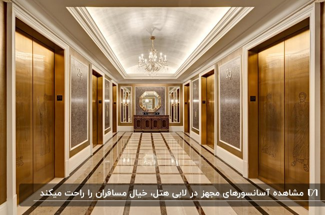 تصویر راهروی آسانسورهای لابی یک هتل با نورپردازی سقف و درب های آسانسور طلایی