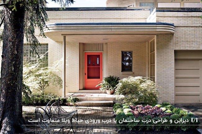 تصویر نمای خارجی خانه ای با سنگ کرم رنگ و درب ورودی نارنجی