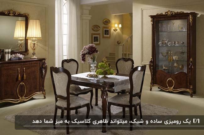 اتاق غذاخوری کلاسیک با میز چهار نفره چوبی و کرم و رومیزی سفید