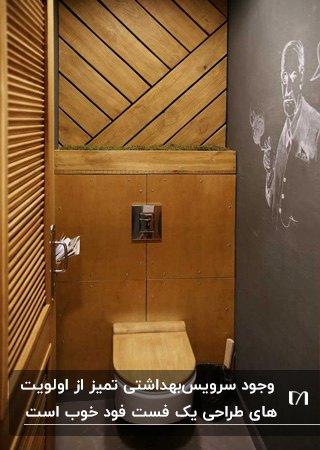 سرویس بهداشتی با یک دیوار و درب چوبی و یک دیوار خاکستری فست فودی مدرن