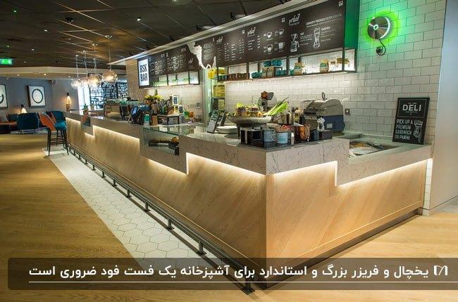 فست فودی با طراحی آشپزخانه و کانتر چوبی ال شکل