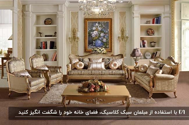 نشیمنی با مبلمان کلاسیک کرم با چوب کنده کاری شده طلایی و قفسه های دیواری برای دکوری