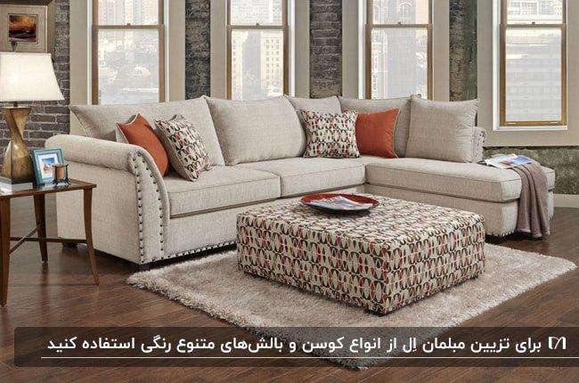 مبلمان کلاسیک ال شکل به رنگ کرم با دو کوسن نارنجی و دو کوسن طرحدار ست با میز مربع جلو مبلی