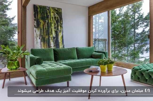 نشیمنی با مبلمان ال شکل مخمل مدرن و سبز رنگ کنار پنجره شیشه ای با فریم چوبی