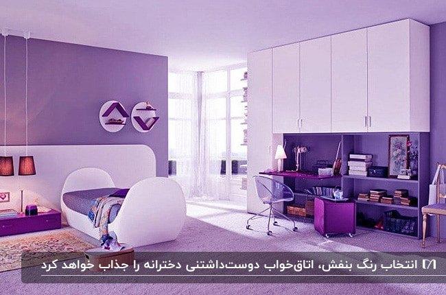 اتاق خواب دخترانه ای به رنگ بنفش با دیوارها، تخت و کمد سفید و بنفش