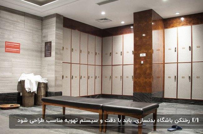 دکوراسیون رختکن یک باشگاه بدنسازی با کمدهای چوبی و کرم و نیمکت چرمی