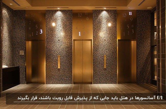 طراحی دکوراسیون داخلی بخش آسانسورهای یک هتل به رنگ طلایی و قهوه ای