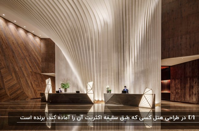 طراحی دکوراسیون داخلی لابی هتل با سقف کرم و قهوه ای و دو میز پذیرش چندضلعی