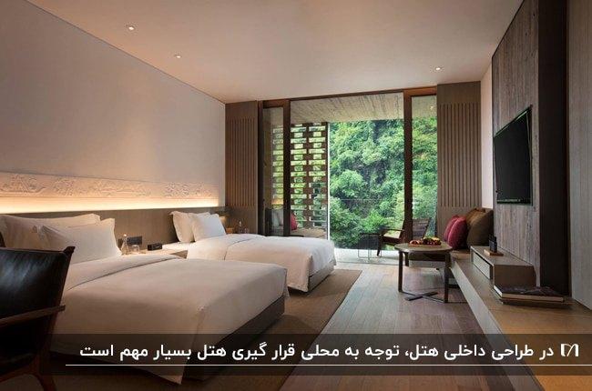 طراحی دکوراسیون داخلی اتاق خواب هتلی با یک دیوار شیشه ای رو به درختان، دو تخت یک نفره و تلویزیون روی دیوارچوبی