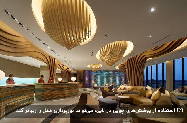 طراحی دکوراسیون داخلی لابی هتلی مدرن با استفاده از طراحی چوب در قسمت سقف، دیوارها و میز پذیرش