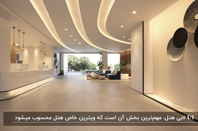 لابی هتل سفید رنگی با سقف کناف و نورپردازی هالوژنی