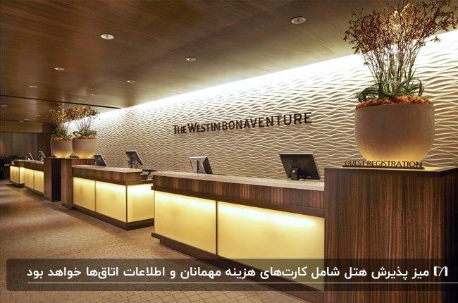 طراحی طراحی دکوراسیون داخلی پذیرش یک هتل با میزهای چوبی و نورپردازی مخفی و گلدان های گل روی هر میز