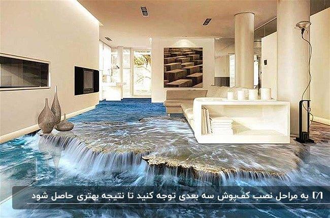 نشیمنی با مبلمان کرم مقابل شومینه و تلویزیون روی دیوار و کفپوش سه بعدی طرح آبشار