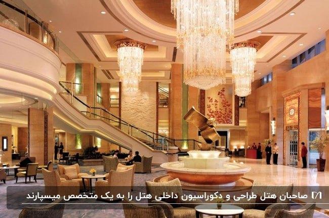 تصویر طراحی دکوراسیون داخلی هتلی با دیوارهای کرم رنگ، حفاظ پله شیشه ای و لوسترهای کریستالی بزرگ