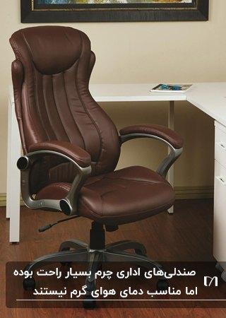 تصویر یک صندلی اداری چرخدار از جنس چرم به رنگ قهوه ای تیره