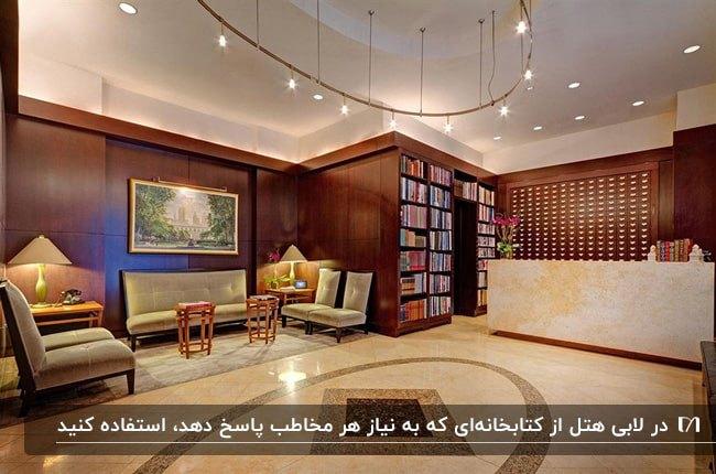 لابی هتلی با دیوارپوش چوبی، مبل کلاسیک کرم و قفسه های کتاب روی دیوار