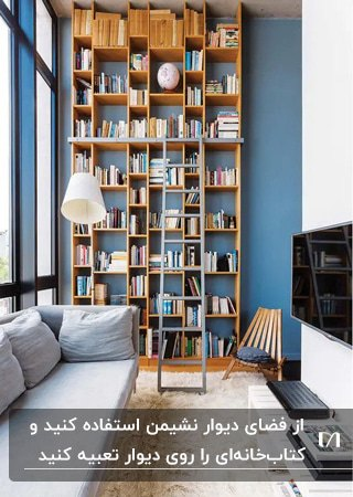 نشیمن کوچکی با دیوارهای آبی و مبل طوسی به همراه یک کتابخانه چوبی سرتاسری