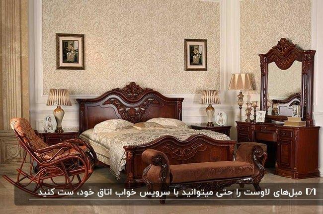 اتاق خوابی با سرویس خواب چوبی قهوه ای تیره و یک مبل لاوست با ست تخت خواب و روکش قهوه ای