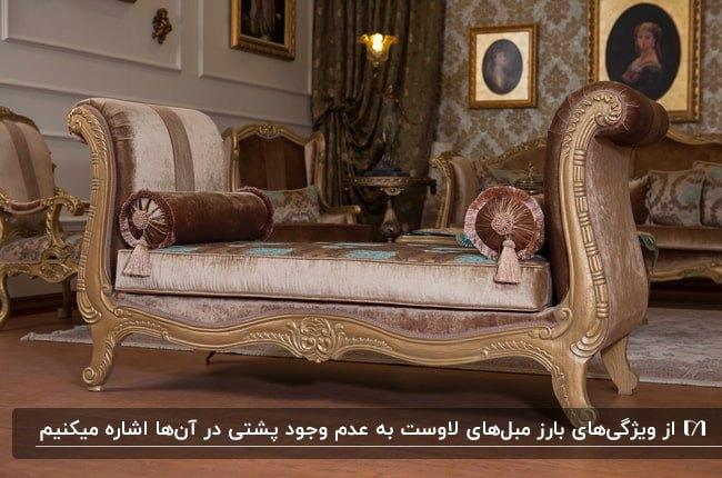 تصویر نشیمنی کرم و قهوه ای با مبل لاوست با پایهای طلایی و کوسن های گرد