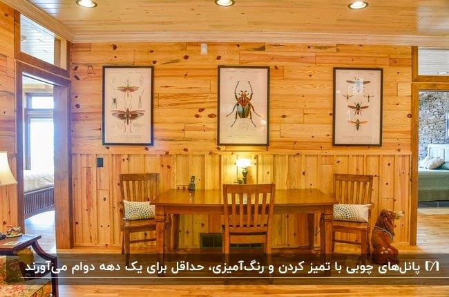 اتاق غذاخوری با میز و صندلی، دیوارپوش و کفپوش چوبی و سه قاب عکس حشره روی دیوار