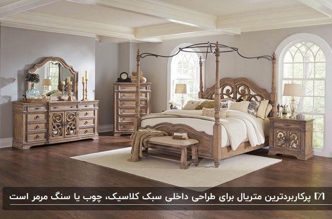 اتاق خواب کلاسیکی با تخت خواب، دراور، کنسول و پاتختی از جنس چوب