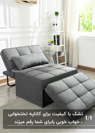 مبل تخت خواب شوی تک نفره خاکستری با تشک استاندارد