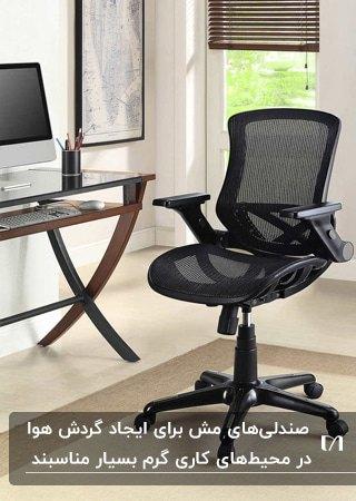 تصویر یک صندلی چرخدار اداری از جنس مش و به رنگ مشکی