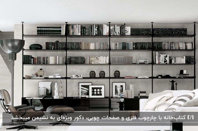 نشیمنی با دکوراسیون سفید و مشکی و قفسه های کتاب با فریم فلزی مشکی
