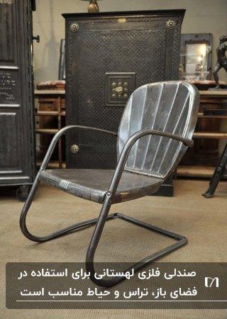 تصویر یک صندلی لهستانی فلزی در فضای داخلی