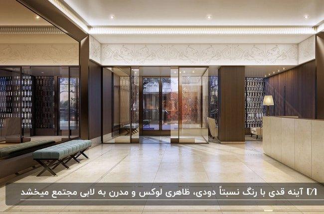 لابی کلاسیکی با آینه های دودی، نیمکت آبی و سقف نورپردازی شده