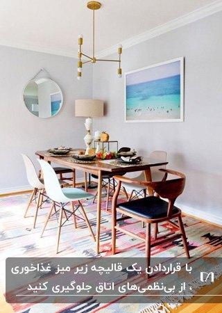 میزغذاخوری مدرن چوبی با صندلی های سفید و چوبی روی فرش سنتی رنگی