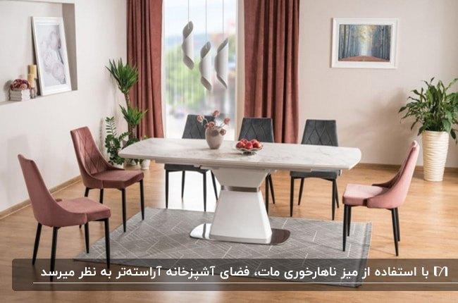 میز ناهارخوری مدرن سفید رنگ مات به همراه صندلی های طوسی و صورتی