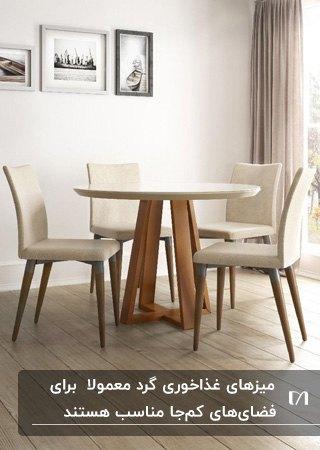 میز غذاخوری مدرن گرد چوبی با چهار صندلی کرم مقابل دیوار شیشه ای