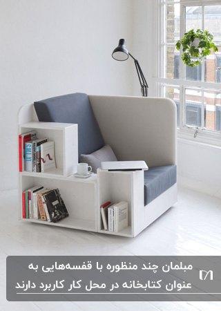 مبل تک نفره چندمنظوره با قفسه های برای کتاب، تشک فیلی رنگ و آباژور
