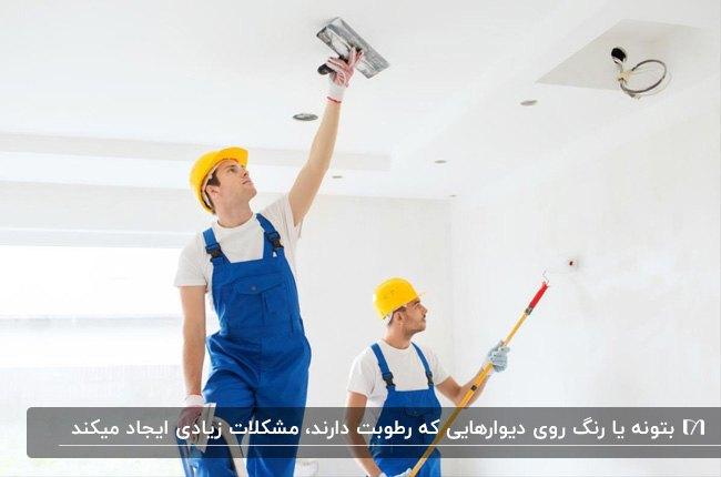 تصویر دو مرد در حال رنگ آمیزی دیوارهای سفید رنگ خانه