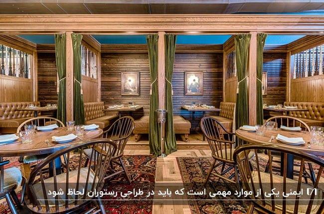رستورانی به سبک روستیک با میز وصندلی ها و پارتیشن چوبی با پرده های مخمل سبزرنگ