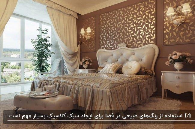 اتاق خوابی به سبک کلاسیک با دیوار قهوه ای، تخت کرم با روتختی چین دار