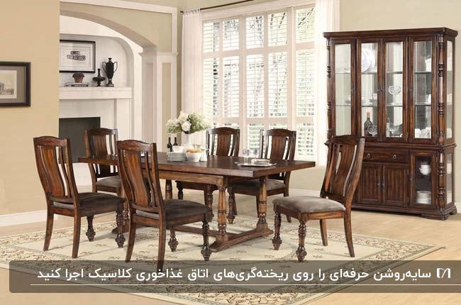 اتاق غذاخوری کلاسیکی با میز و صندلی های چوبی، بوفه چوبی و دیوارهای طوسی رنگ