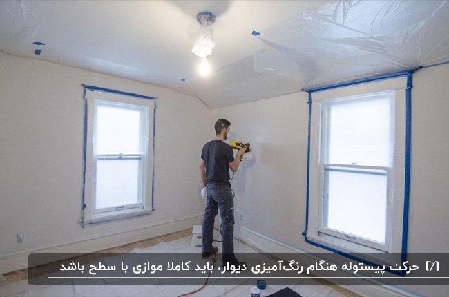 اتاق بزرگی در حال رنگ آمیزی سفید توسط پیستوله