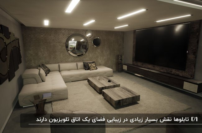 اتاق تلویزیون با تم کرم و قهوه ای و آینه و تابلوی نقاشی روی دیوار