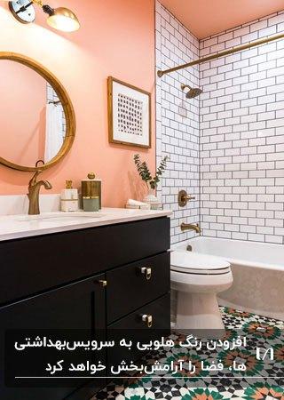 سرویس بهداشتی با یک دیوار هلویی رنگ، کاشی های سفید و کفپوش طرحدار رنگی