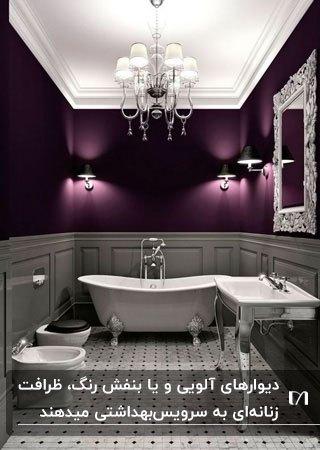 سرویس بهداشتی با دیوارهای بنفش و طوسی و توالت فرنگی، وان و روشویی سرامیکی سفید