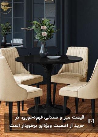 تصویر میز گرد مشکی و صندلی های کرم رنگ با پایه های مشکی مخصوص قهوه خوری